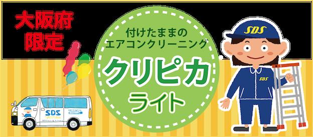 大阪限定クリピカライト